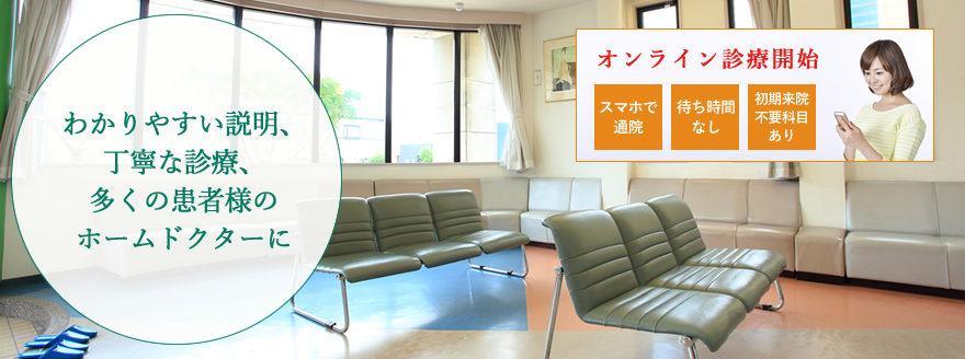 福岡・東区にある西藤(さいとう)医院。当院はオンライン診療(スマホ通院)可能です。